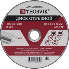 ACD23025 Диск отрезной абразивный по металлу, 230х2.5х22.2 мм
