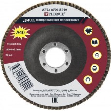 AFD115P40 Диск шлифовальный лепестковый торцевой, 115х22.2 мм, Р40