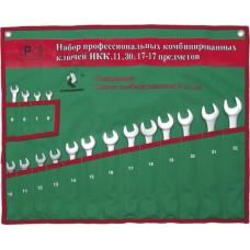 Набор комбинированных гаечных ключей СТАНКОИМПОРТ, НКК.11.30.17
